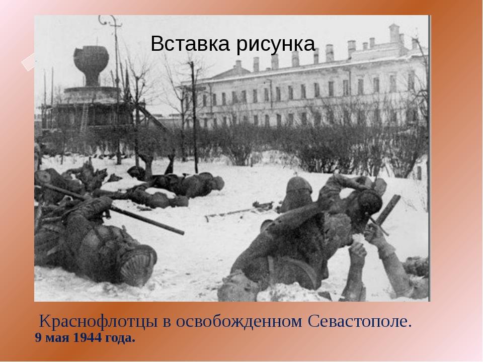 9 мая 1944 года. Краснофлотцы в освобожденном Севастополе.