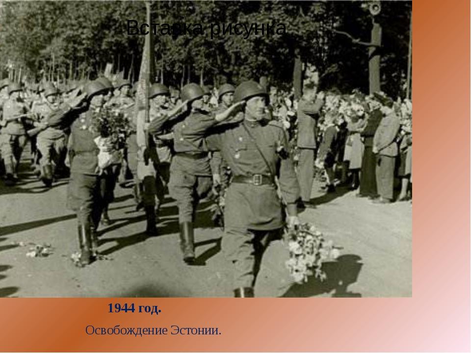 1944 год. Освобождение Эстонии.