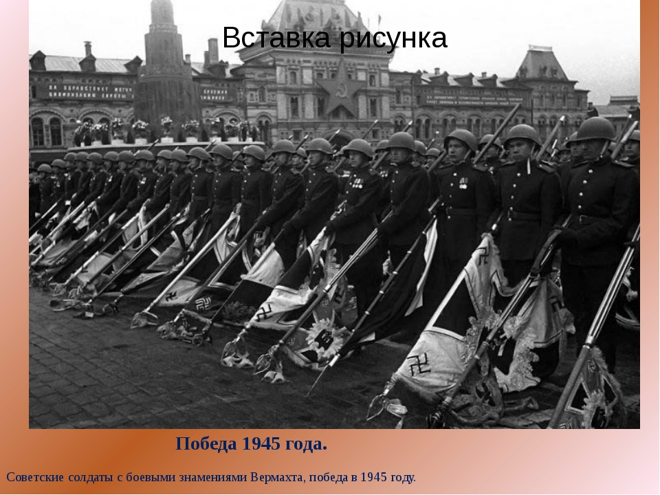 Победа 1945 года. Советские солдаты с боевыми знамениями Вермахта, победа в...