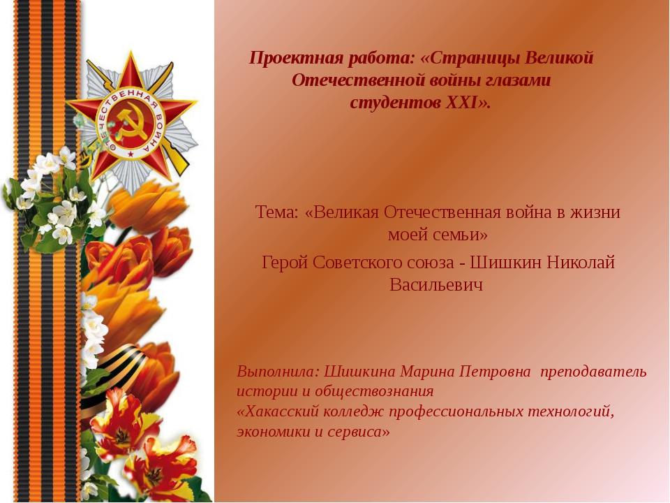 Тема: «Великая Отечественная война в жизни моей семьи» Герой Советского союз...