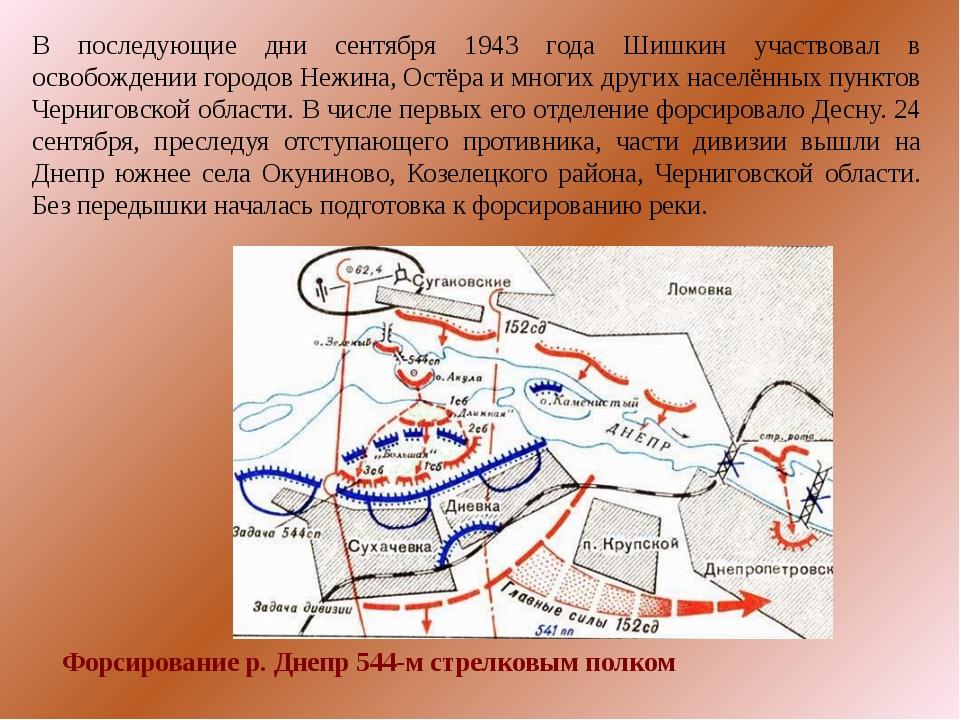 Форсирование р. Днепр 544-м стрелковым полком