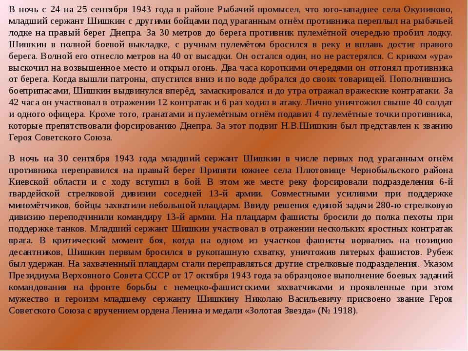 В ночь с 24 на 25 сентября 1943 года в районе Рыбачий промысел, что юго-запад...