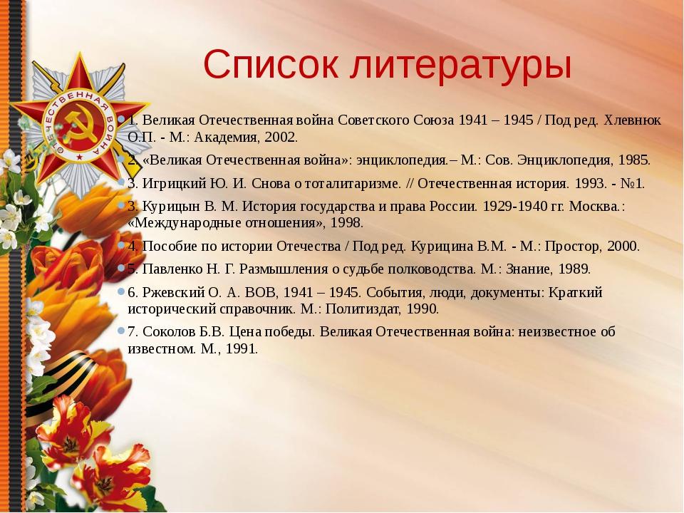 Список литературы 1. Великая Отечественная война Советского Союза 1941 – 194...