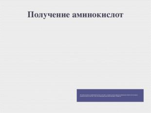 Получение аминокислот. P (красный) СН3 СООН Сl2 Сl СН2 СООН Н Сl Монохлоруксу