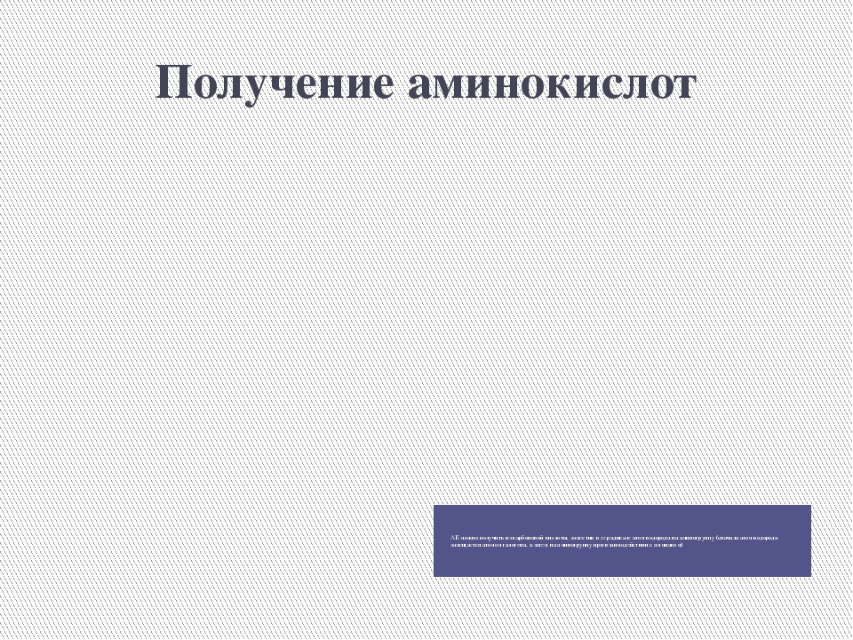 Получение аминокислот. P (красный) СН3 СООН Сl2 Сl СН2 СООН Н Сl Монохлоруксу...