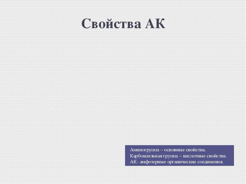 глицин(аминоуксусная кислота) хлорид глициния Реакции АК , как оснований . В...