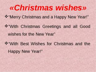 """«Christmas wishes» """"Merry Christmas and a Happy New Year!"""" """"With Christmas Gr"""