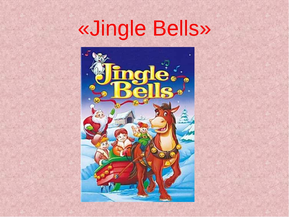 «Jingle Bells»