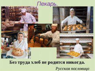 Без труда хлеб не родится никогда. Без труда хлеб не родится никогда. Русск