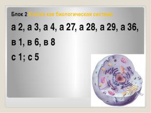 Блок 2 Клетка как биологическая система а 2, а 3, а 4, а 27, а 28, а 29, а 36