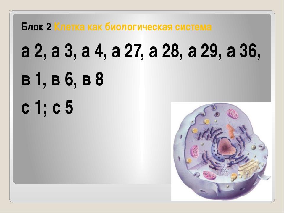Блок 2 Клетка как биологическая система а 2, а 3, а 4, а 27, а 28, а 29, а 36...