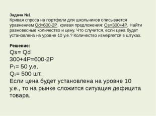 Задача №1 Кривая спроса на портфели для школьников описывается уравнением Qd=
