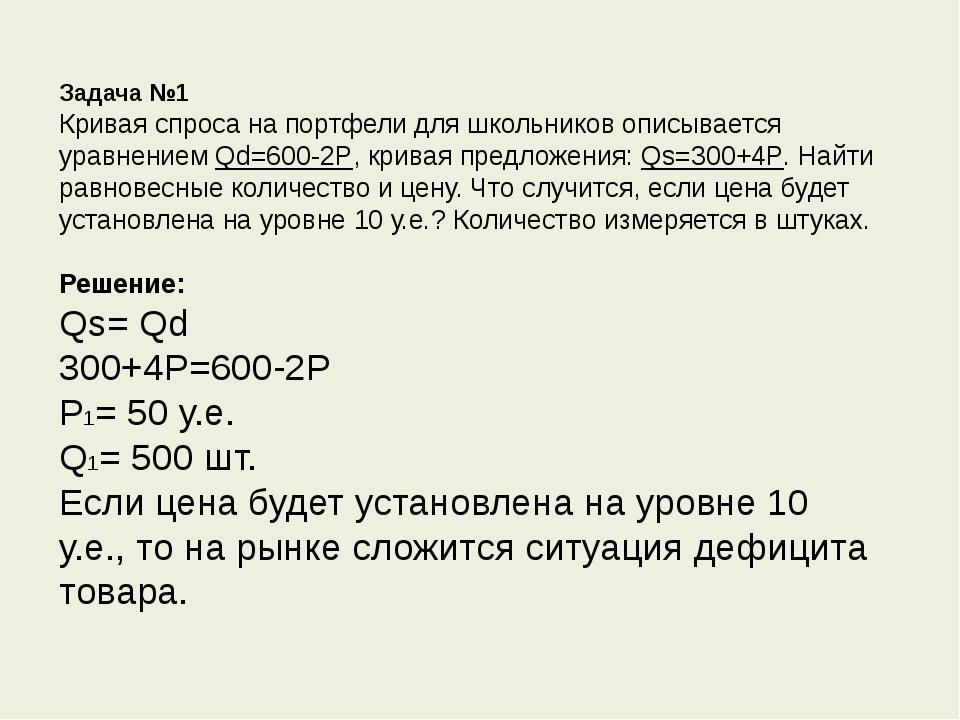 Задача №1 Кривая спроса на портфели для школьников описывается уравнением Qd=...