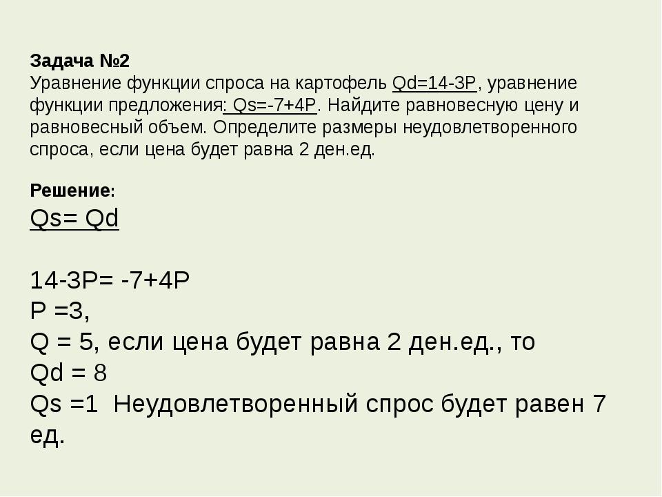 Задача №2 Уравнение функции спроса на картофель Qd=14-3Р, уравнение функции п...