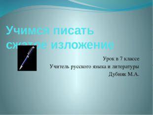 Учимся писать сжатое изложение Урок в 7 классе Учитель русского языка и литер