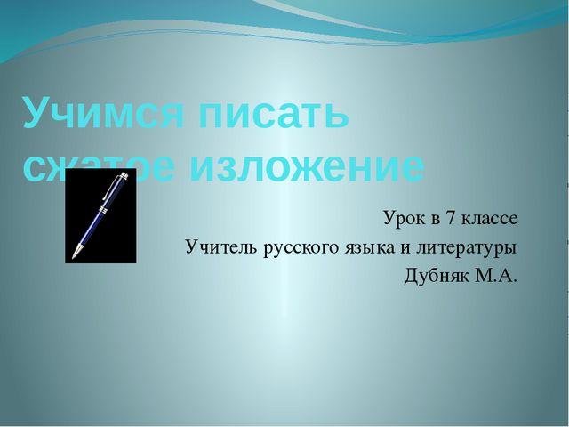 Учимся писать сжатое изложение Урок в 7 классе Учитель русского языка и литер...