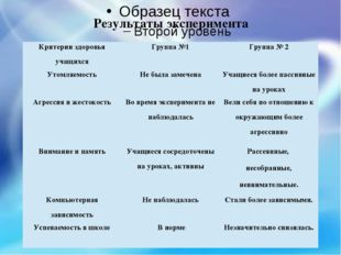 Результаты эксперимента Критерии здоровья учащихся Группа №1 Группа № 2 Утомл