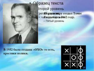 Первую игру создал Томас Голдсмит в 1942 году. В 1952 была создана «ОХО» то е