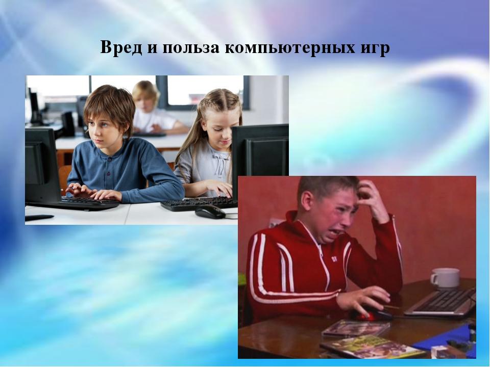 Вред и польза компьютерных игр
