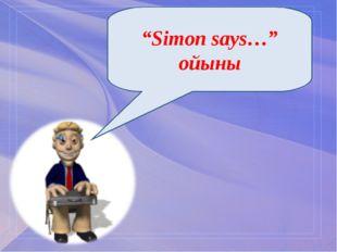 """Simon says…"" ойыны"