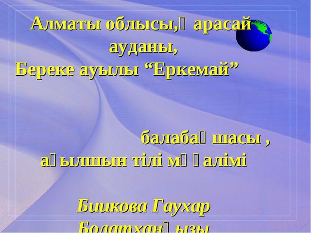 """Алматы облысы,Қарасай ауданы, Береке ауылы """"Еркемай"""" балабақшасы , ағылшын ті..."""