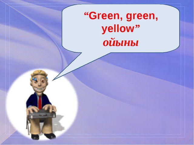 """""""Green, green, yellow"""" ойыны"""