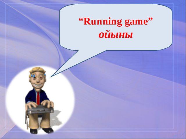 """""""Runninggame"""" ойыны"""