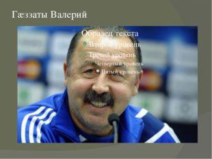 Гæззаты Валерий