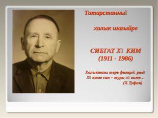 Татарстанның халык шагыйре СИБГАТ ХӘКИМ (1911 - 1986) Халыктагы тере фикерлә