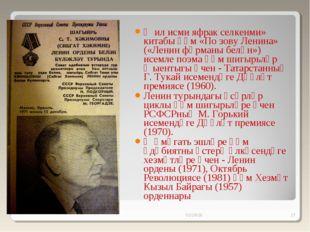 Җил исми яфрак селкенми» китабы һәм «По зову Ленина» («Ленин фәрманы белән»)
