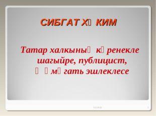 СИБГАТ ХӘКИМ Татар халкының күренекле шагыйре, публицист, җәмәгать эшлеклесе