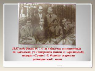 1937 елда Казан дәүләт педагогия институтын тәмамлагач, ул Татарстан китап нә