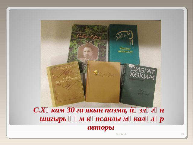 С.Хәким 30 га якын поэма, йөзләгән шигырь һәм күпсанлы мәкаләләр авторы * *