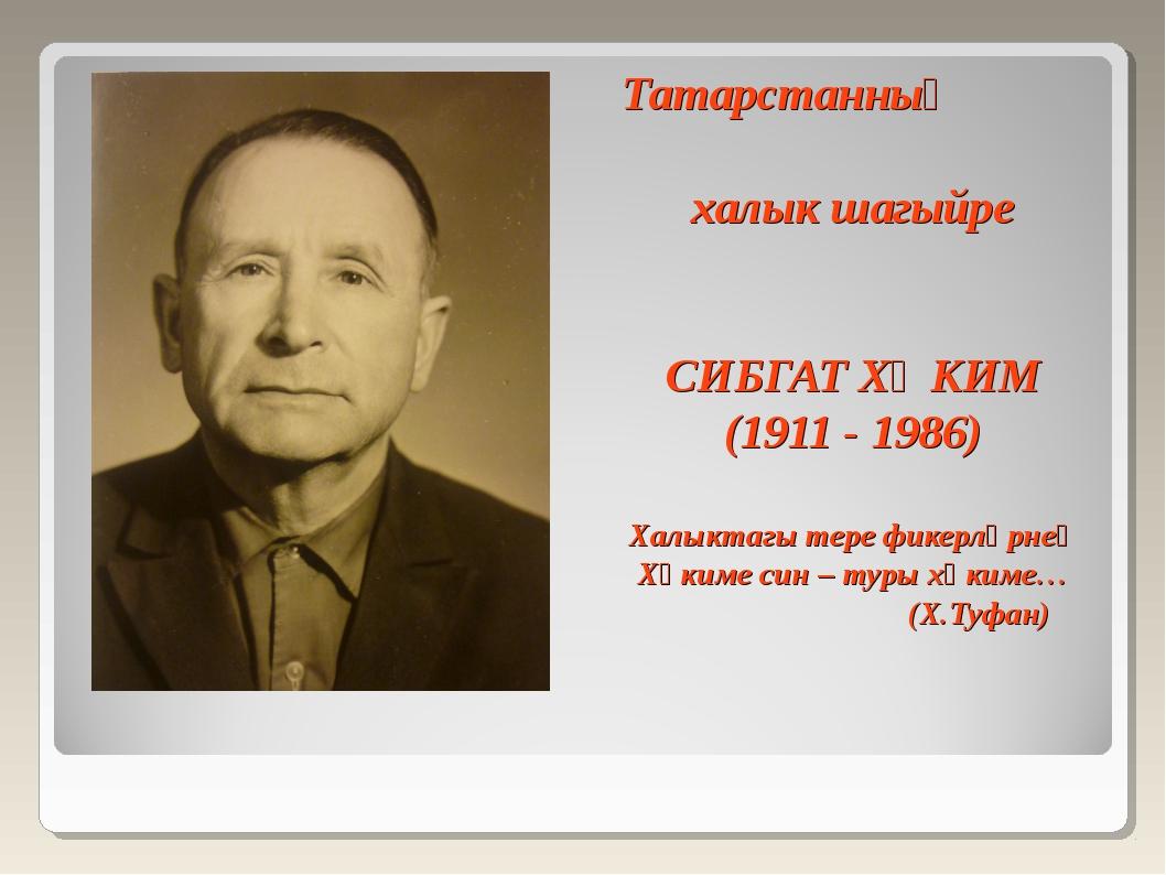 Татарстанның халык шагыйре СИБГАТ ХӘКИМ (1911 - 1986) Халыктагы тере фикерлә...
