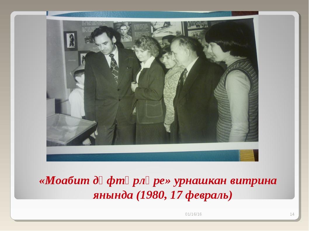 «Моабит дәфтәрләре» урнашкан витрина янында (1980, 17 февраль) * *
