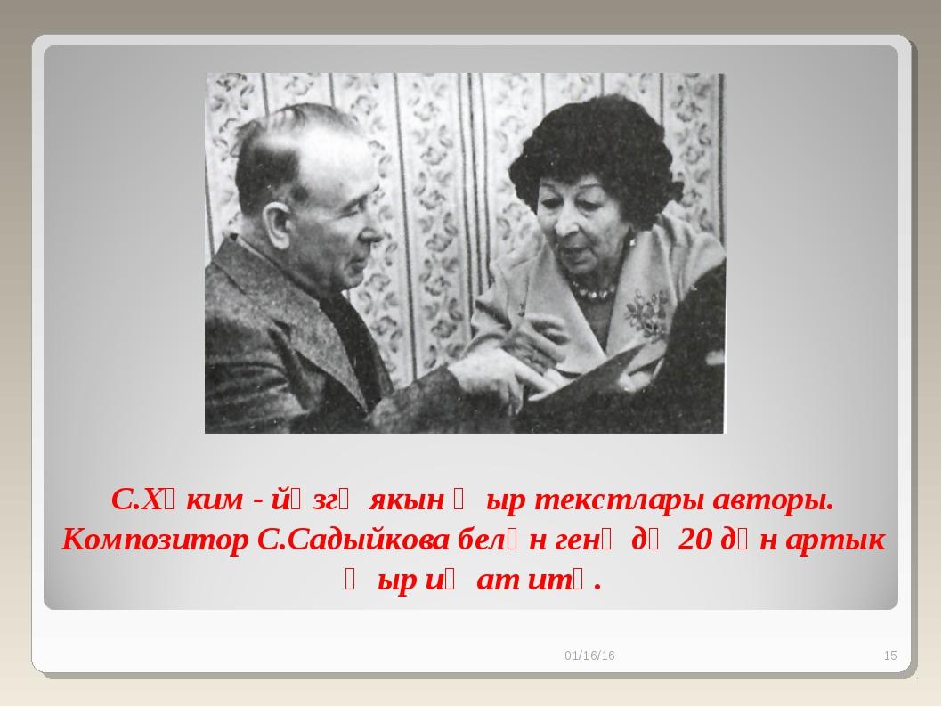 С.Хәким - йөзгә якын җыр текстлары авторы. Композитор С.Садыйкова белән генә...