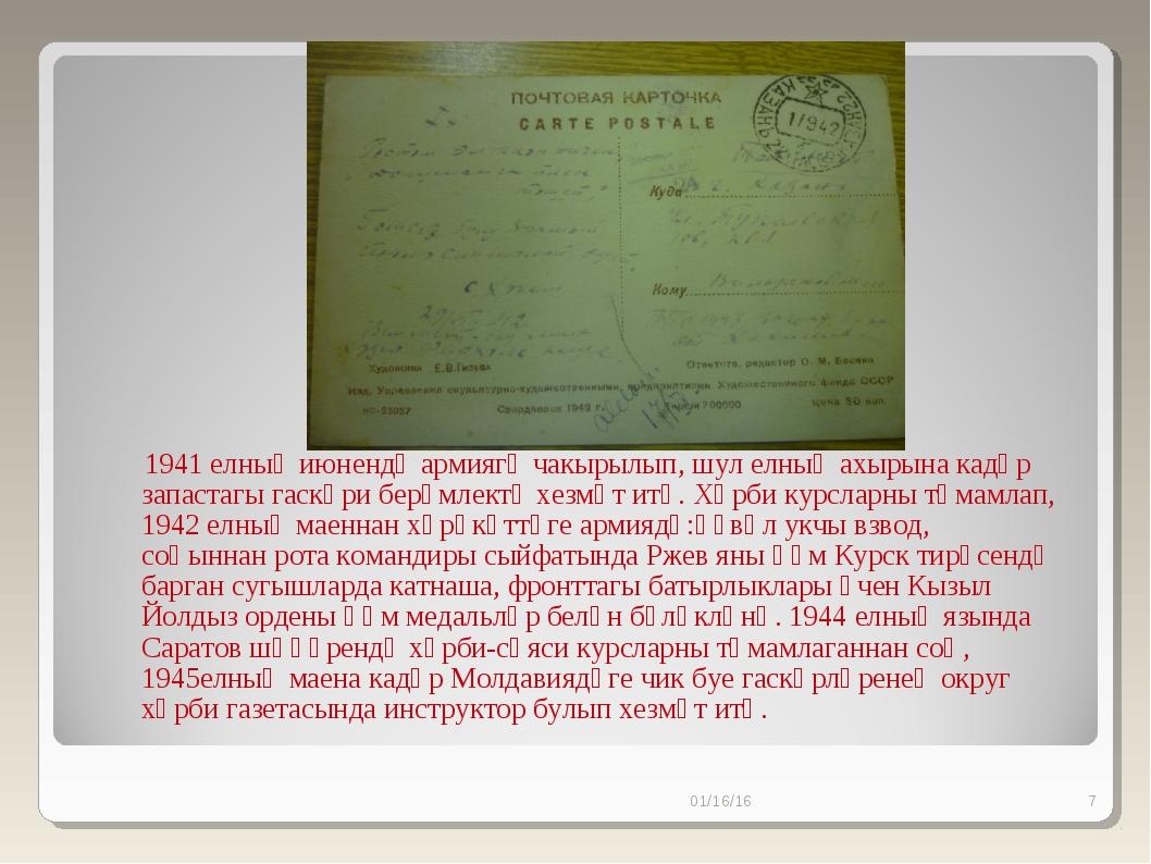 1941 елның июнендә армиягә чакырылып, шул елның ахырына кадәр запастагы гаск...