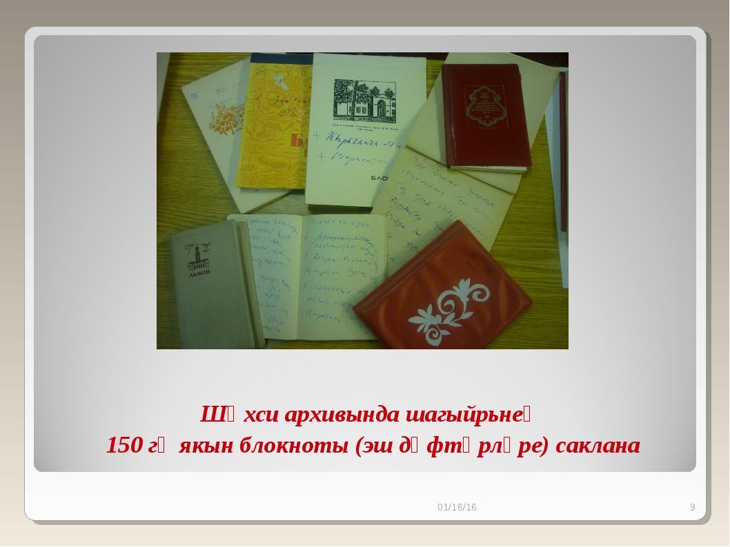 Шәхси архивында шагыйрьнең 150 гә якын блокноты (эш дәфтәрләре) саклана * *