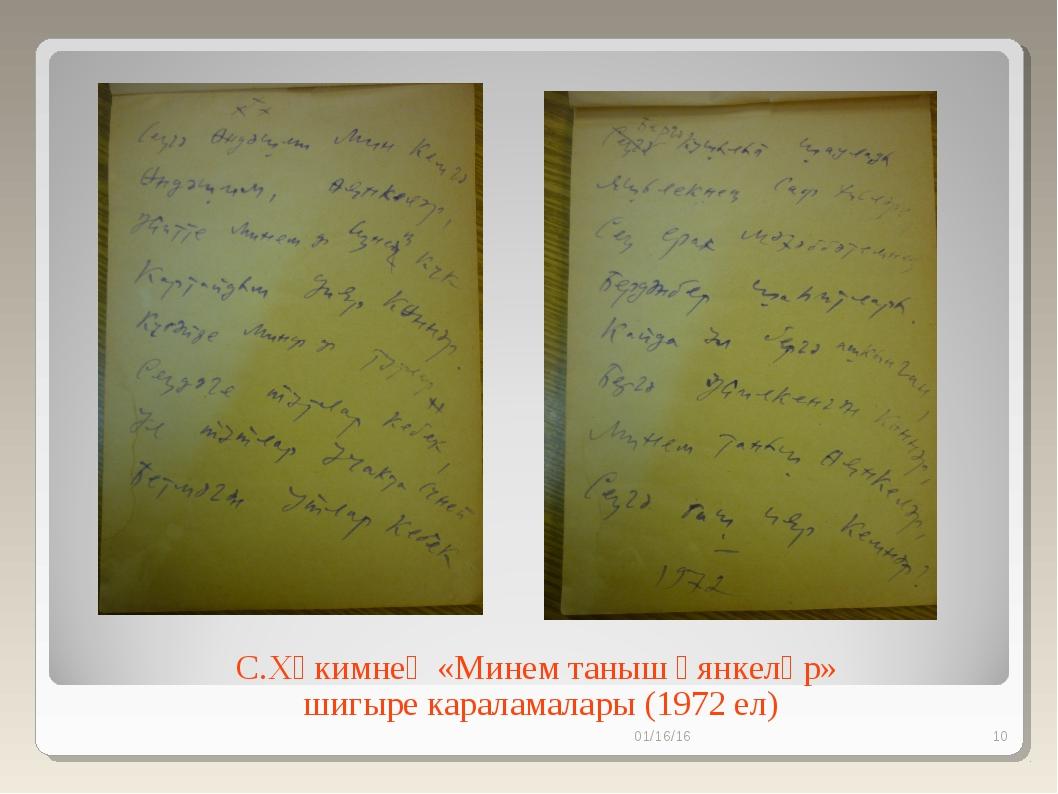 С.Хәкимнең «Минем таныш өянкеләр» шигыре караламалары (1972 ел) * *