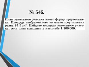 № 546.
