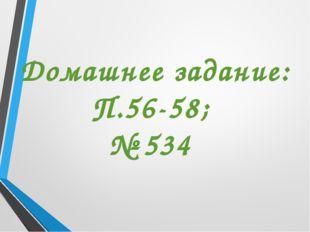 Домашнее задание: П.56-58; № 534