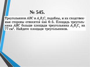 № 545.