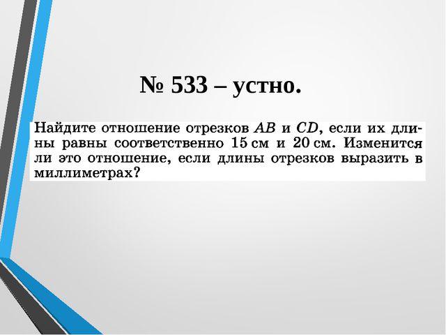 № 533 – устно.