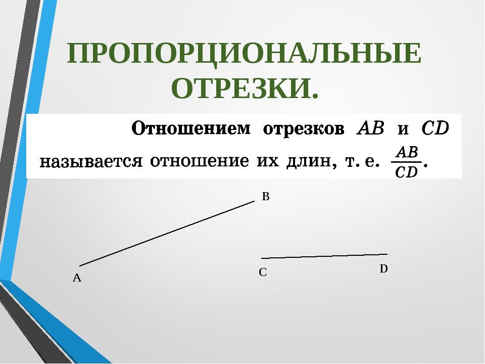 ПРОПОРЦИОНАЛЬНЫЕ ОТРЕЗКИ. D А В С