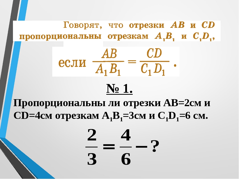 № 1. Пропорциональны ли отрезки АВ=2см и СD=4см отрезкам А1В1=3см и С1D1=6 см.