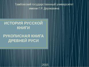 ИСТОРИЯ РУССКОЙ КНИГИ РУКОПИСНАЯ КНИГА ДРЕВНЕЙ РУСИ Тамбовский государственны