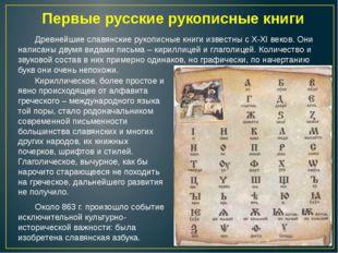 Первые русские рукописные книги Древнейшие славянские рукописные книги извес