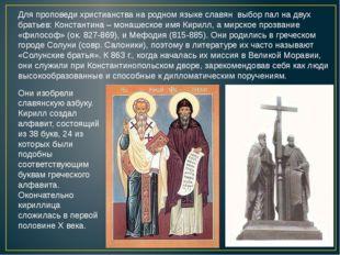 Для проповеди христианства на родном языке славян выбор пал на двух братьев: