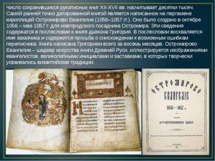 Число сохранившихся рукописных книг XII-XVII вв. насчитывает десятки тысяч. С