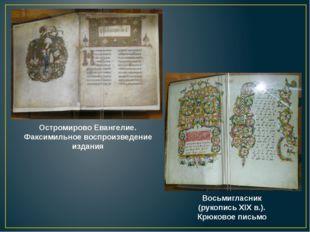 Восьмигласник (рукопись XIX в.). Крюковое письмо Остромирово Евангелие. Факси